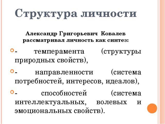 Структура личности Александр Григорьевич Ковалев рассматривал личность как си...