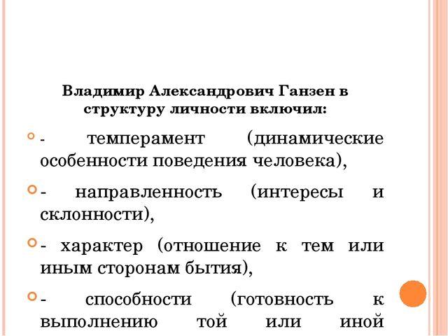 Владимир Александрович Ганзен в структуру личности включил: - темперамент (д...