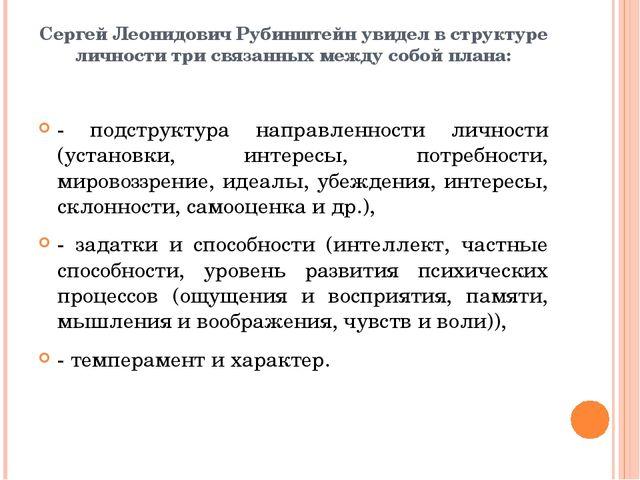 Сергей Леонидович Рубинштейн увидел в структуре личности три связанных между...