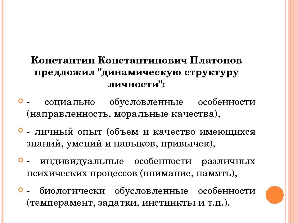 """Константин Константинович Платонов предложил """"динамическую структуру личност..."""