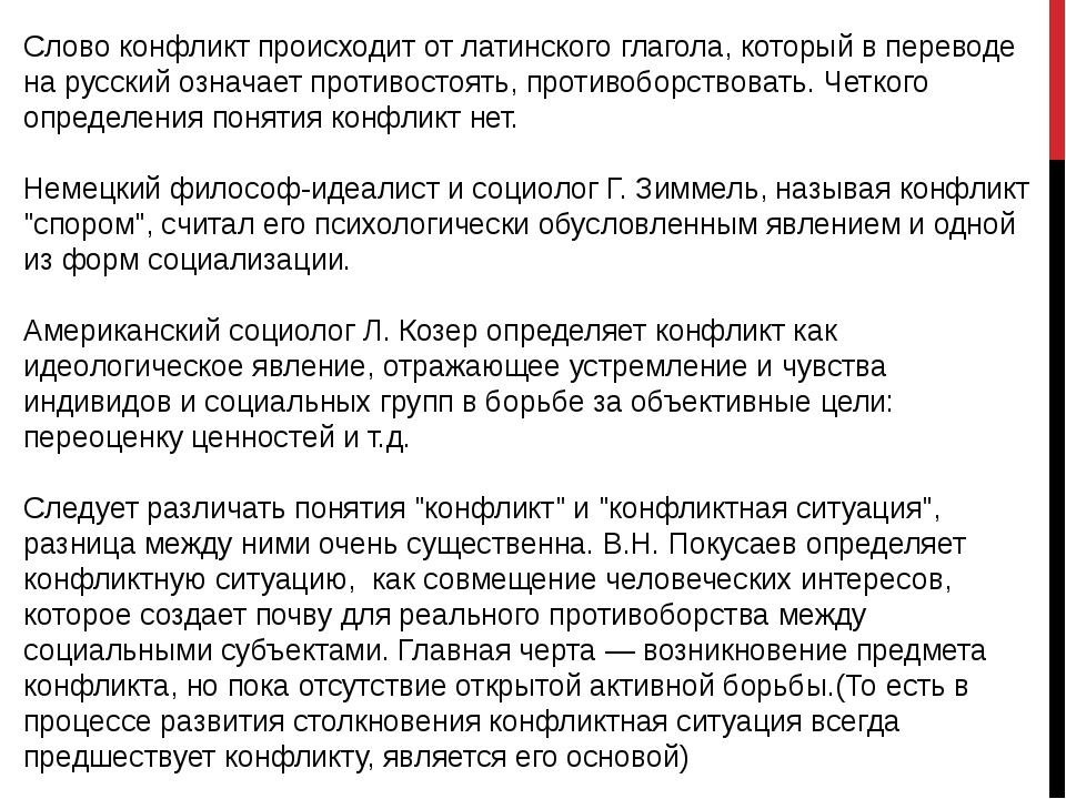 Слово конфликт происходит от латинского глагола, который в переводе на русски...