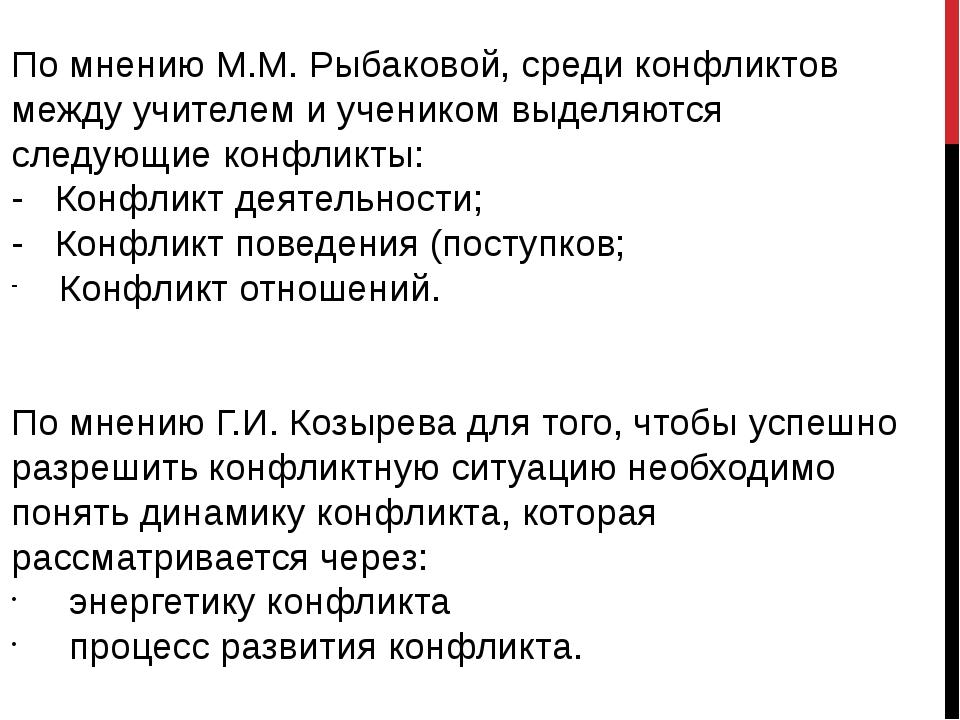 По мнению М.М. Рыбаковой, среди конфликтов между учителем и учеником выделяют...