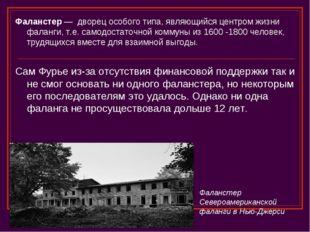 Фаланстер— дворец особого типа, являющийся центром жизни фаланги, т.е. самод