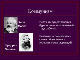 Коммунизм Карл Маркс Фридрих Энгельс Источник существования буржуазии – неопл