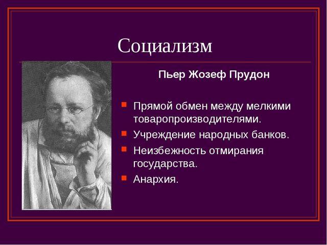 Социализм Пьер Жозеф Прудон Прямой обмен между мелкими товаропроизводителями....