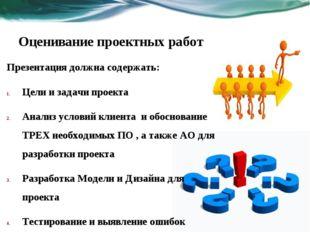 Презентация должна содержать: Цели и задачи проекта Анализ условий клиента и