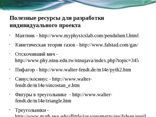 Полезные ресурсы для разработки индивидуального проекта Маятник - http://www....