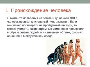 1. Происхождение человека С момента появления на земле и до начала ХХI в. чел