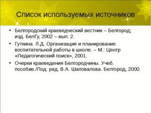 Список используемых источников Белгородский краеведческий вестник – Белгород;