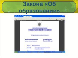 Закона «Об образовании»