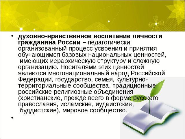духовно-нравственное воспитание личности гражданина России – педагогически ор...