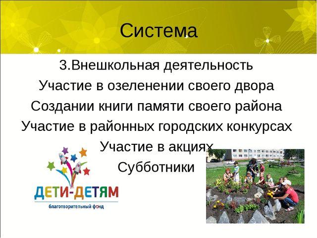Система 3.Внешкольная деятельность Участие в озеленении своего двора Создании...