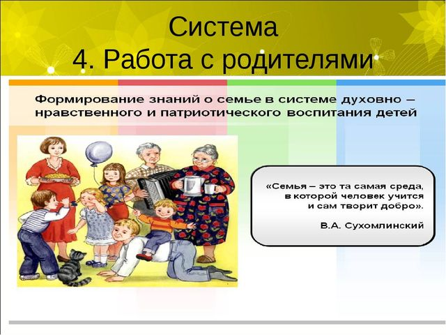 Система 4. Работа с родителями