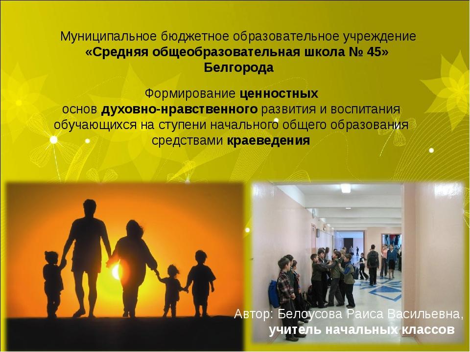 Формирование ценностных основ духовно-нравственного развития и воспитания об...