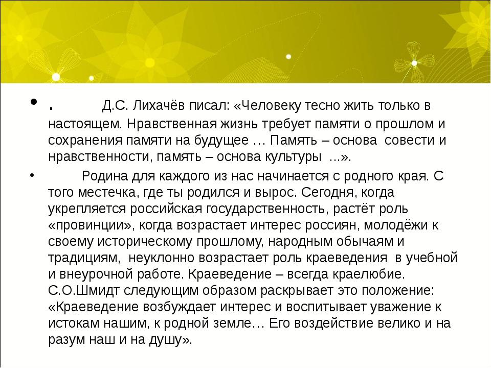 . Д.С. Лихачёв писал: «Человеку тесно жить только в настоящем. Нравственная ж...