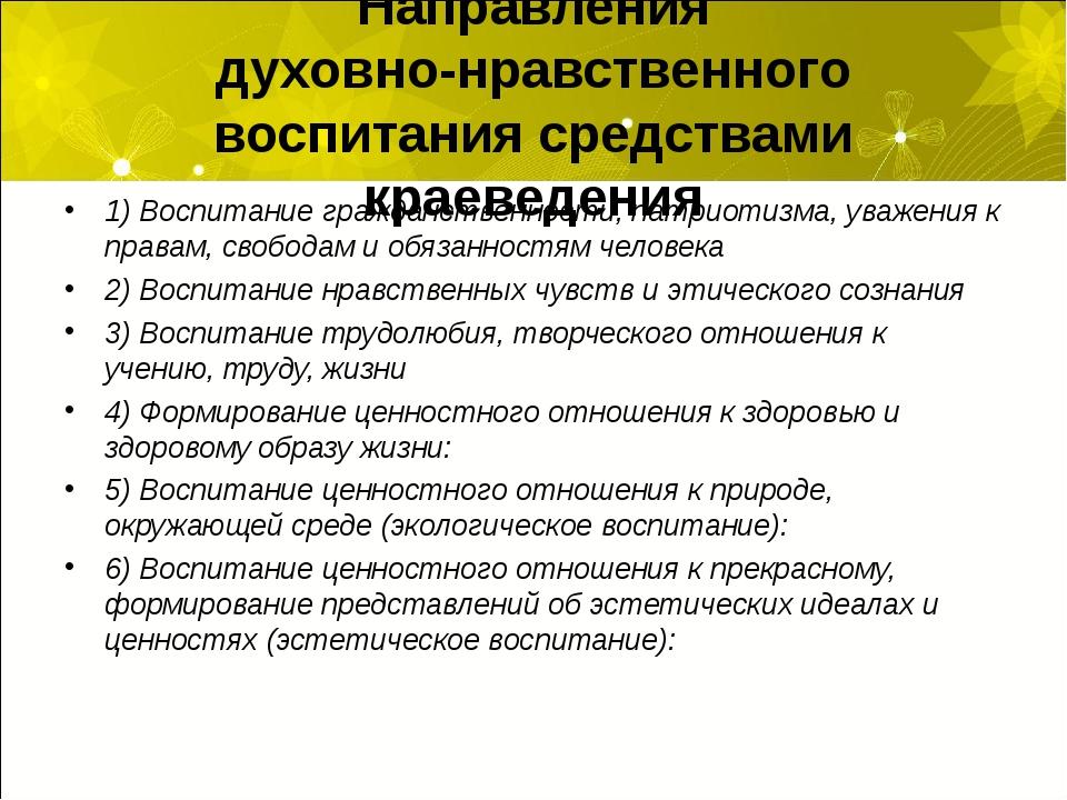 Направления духовно-нравственного воспитания средствами краеведения 1) Воспит...