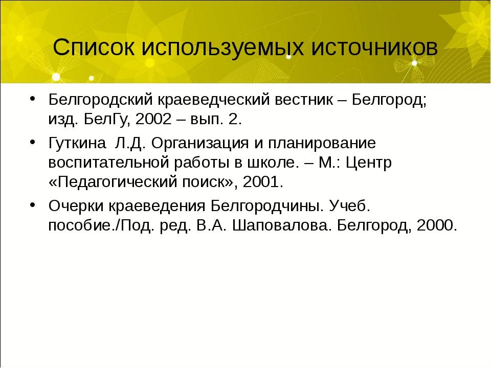 Список используемых источников Белгородский краеведческий вестник – Белгород;...