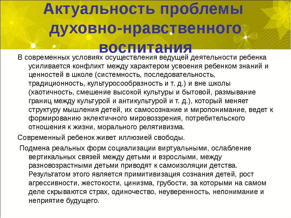 Актуальность проблемы духовно-нравственного воспитания В современных условиях...