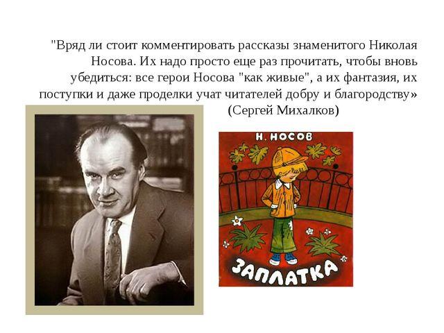 """""""Вряд ли стоит комментировать рассказы знаменитого Николая Носова. Их надо..."""