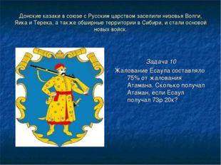Донские казаки в союзе с Русским царством заселили низовья Волги, Яика и Тере