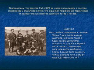 В московском государстве XVI и XVII вв. казаки находились в составе сторожево