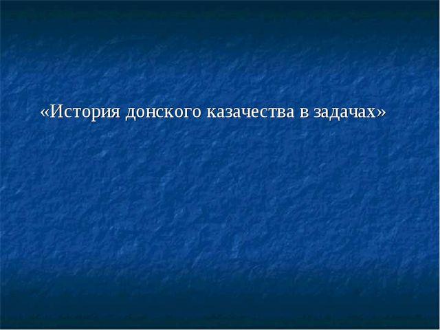 «История донского казачества в задачах»