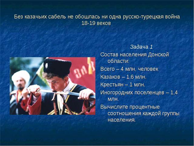 Без казачьих сабель не обошлась ни одна русско-турецкая война 18-19 веков Зад...