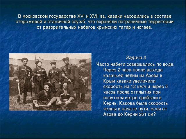 В московском государстве XVI и XVII вв. казаки находились в составе сторожево...