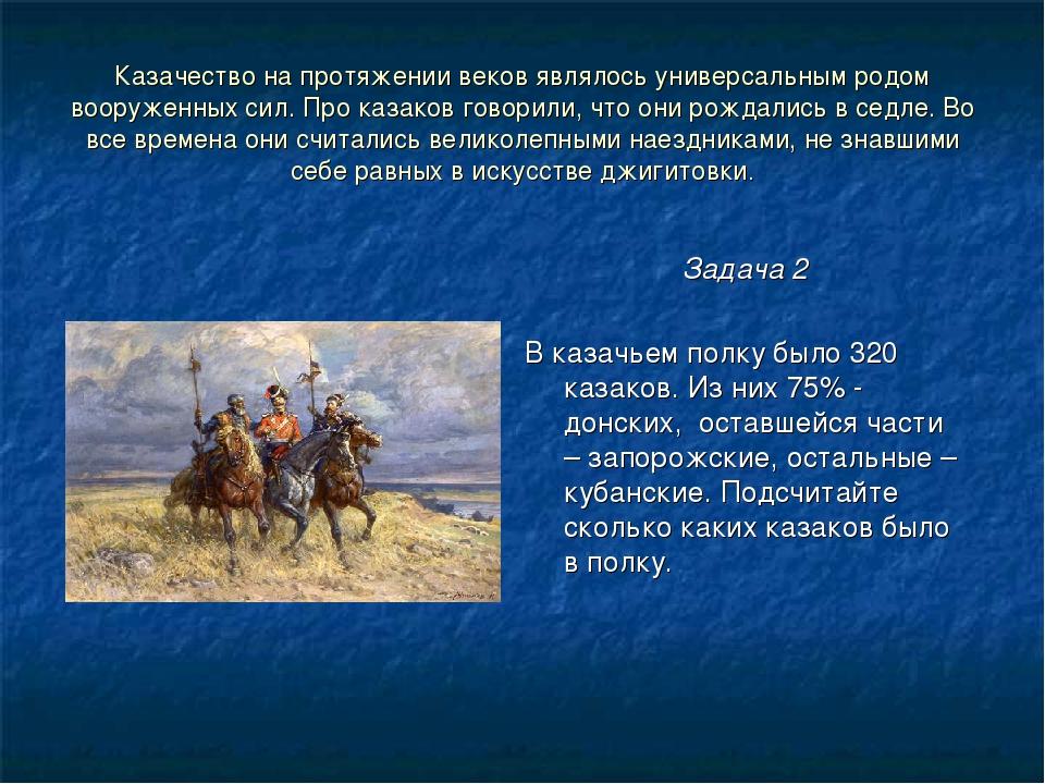 Казачество на протяжении веков являлось универсальным родом вооруженных сил....