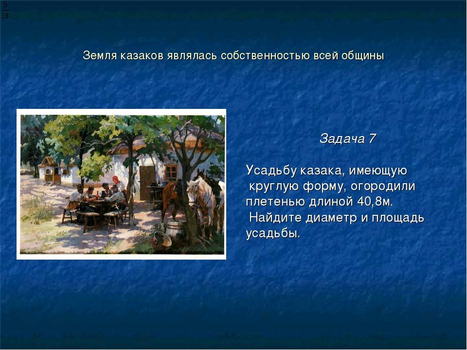 Земля казаков являлась собственностью всей общины Задача 7 Усадьбу казака, им...
