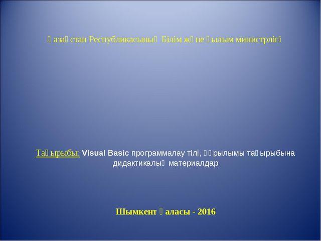 Қазақстан Республикасының Білім және ғылым министрлігі Тақырыбы: Visual Basic...