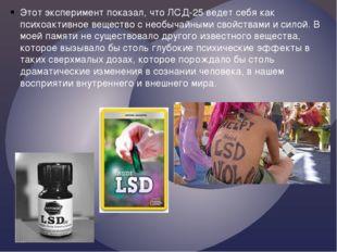 Этот эксперимент показал, что ЛСД-25 ведет себя как психоактивное вещество с