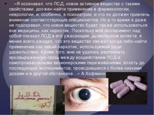 «Я осознавал, что ЛСД, новое активное вещество с такими свойствами, долже