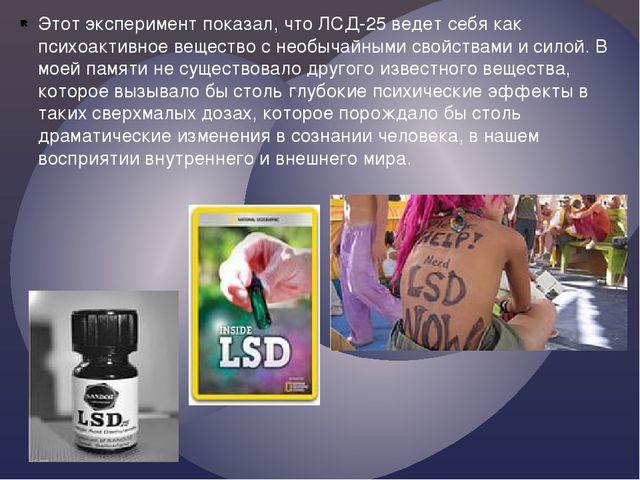 Этот эксперимент показал, что ЛСД-25 ведет себя как психоактивное вещество с...