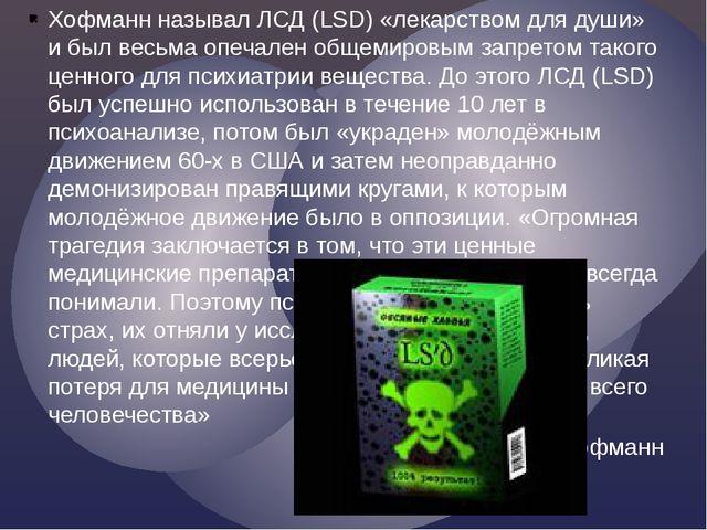 Хофманн называл ЛСД (LSD) «лекарством для души» и был весьма опечален общемир...