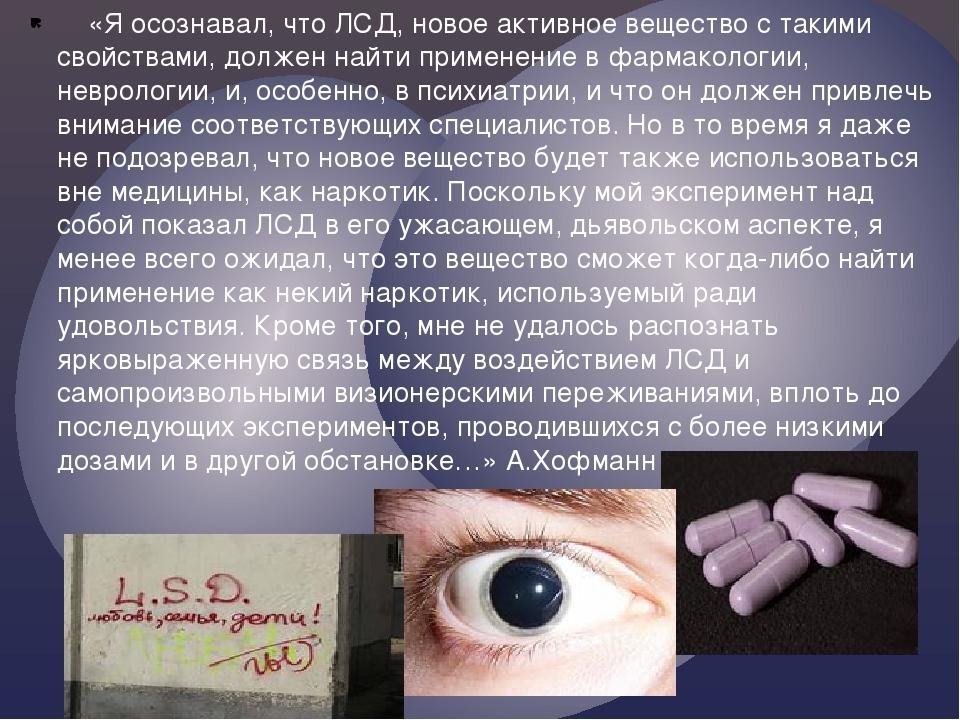 «Я осознавал, что ЛСД, новое активное вещество с такими свойствами, долже...