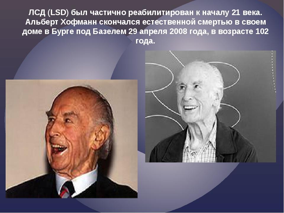 ЛСД (LSD) был частично реабилитирован к началу 21 века. Альберт Хофманн сконч...