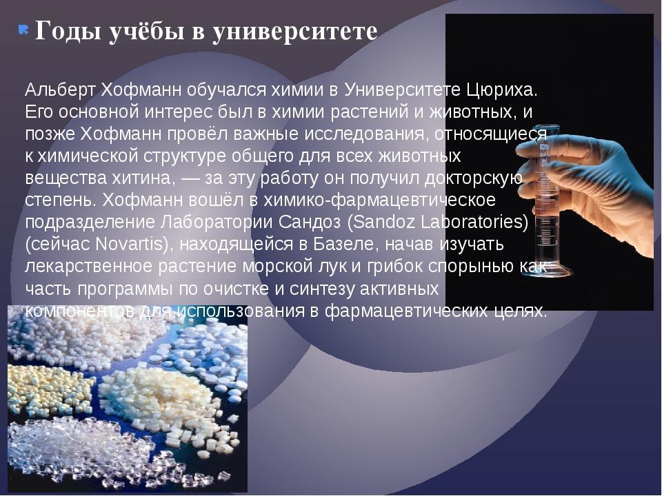Годы учёбы в университете Альберт Хофманн обучался химии в Университете Цюрих...