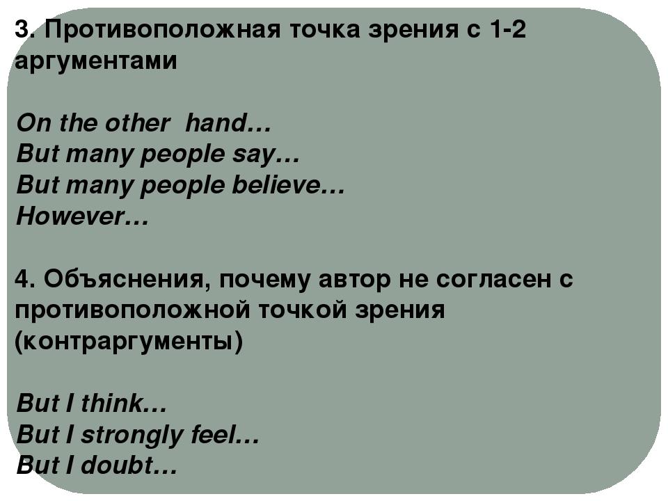 3. Противоположная точка зрения с 1-2 аргументами Оn the other hand… But many...