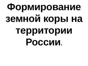 Формирование земной коры на территории России.