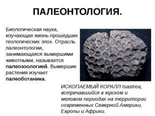 ПАЛЕОНТОЛОГИЯ. Биологическая наука, изучающая жизнь прошедших геологических э