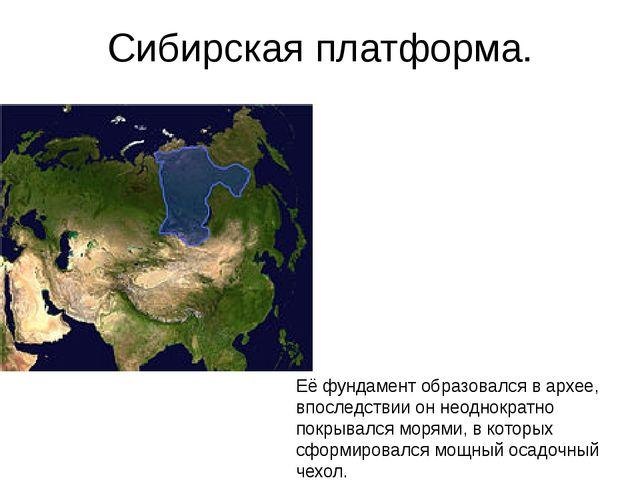Сибирская платформа. Её фундамент образовался в архее, впоследствии он неодно...