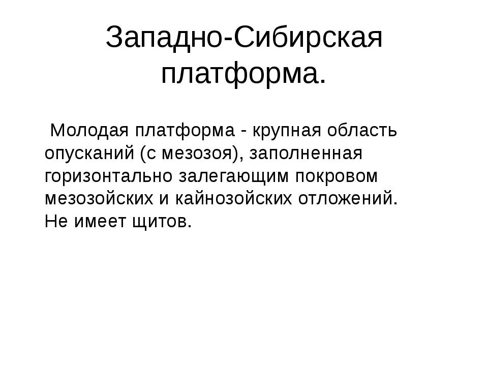 Западно-Сибирская платформа. Молодая платформа - крупная область опусканий (...