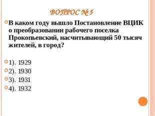 ВОПРОС № 5 В каком году вышло Постановление ВЦИК о преобразовании рабочего по