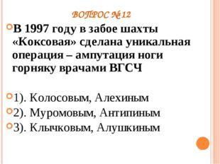 ВОПРОС № 12 В 1997 году в забое шахты «Коксовая» сделана уникальная операция