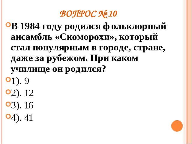ВОПРОС № 10 В 1984 году родился фольклорный ансамбль «Скоморохи», который ста...
