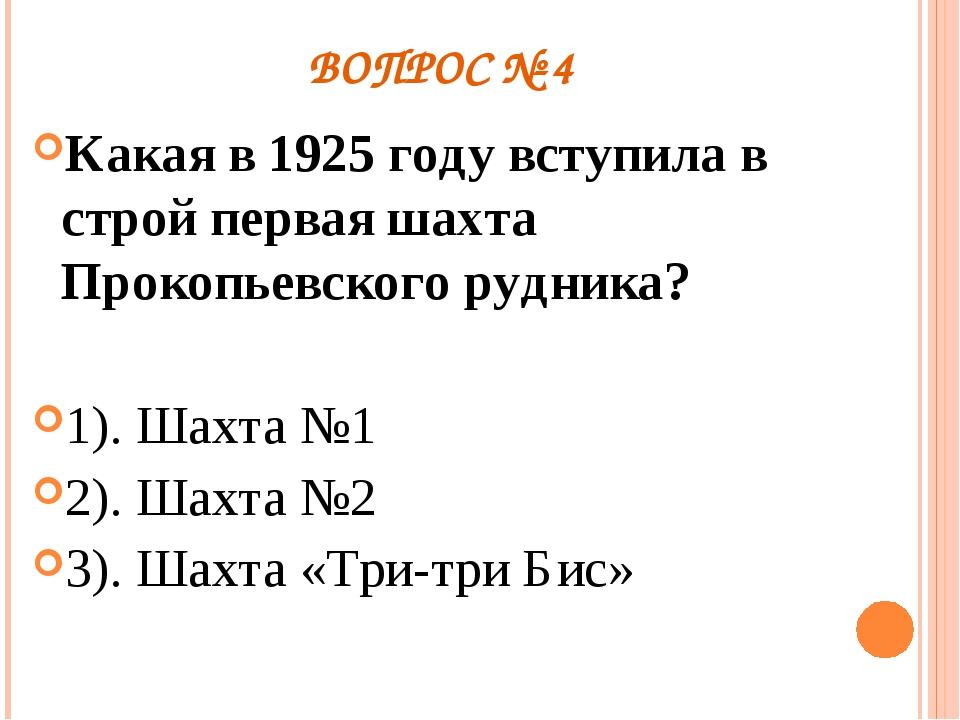 ВОПРОС № 4 Какая в 1925 году вступила в строй первая шахта Прокопьевского руд...