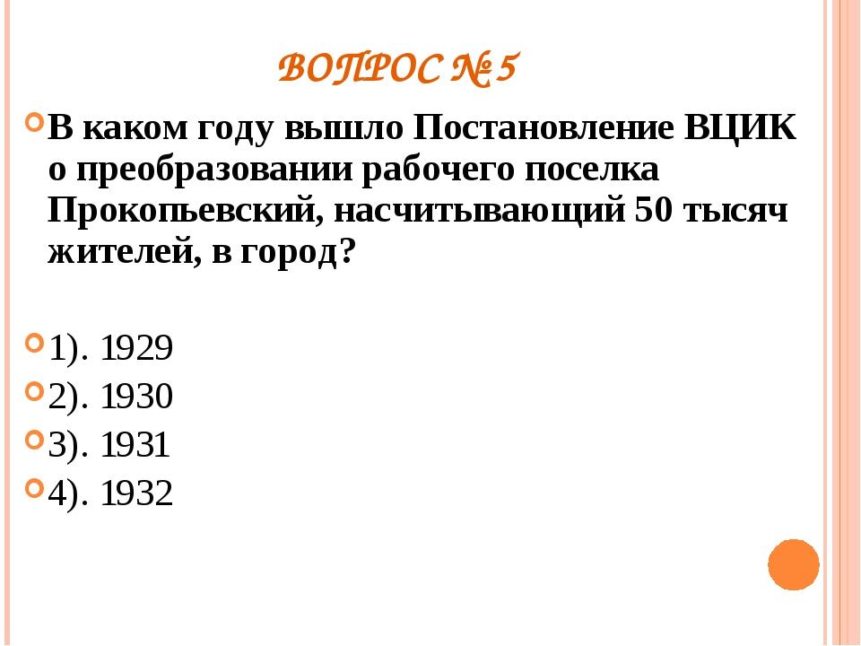 ВОПРОС № 5 В каком году вышло Постановление ВЦИК о преобразовании рабочего по...
