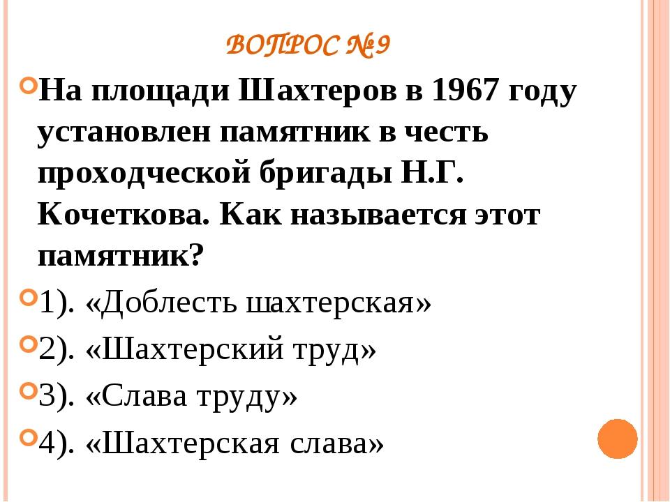 ВОПРОС № 9 На площади Шахтеров в 1967 году установлен памятник в честь проход...
