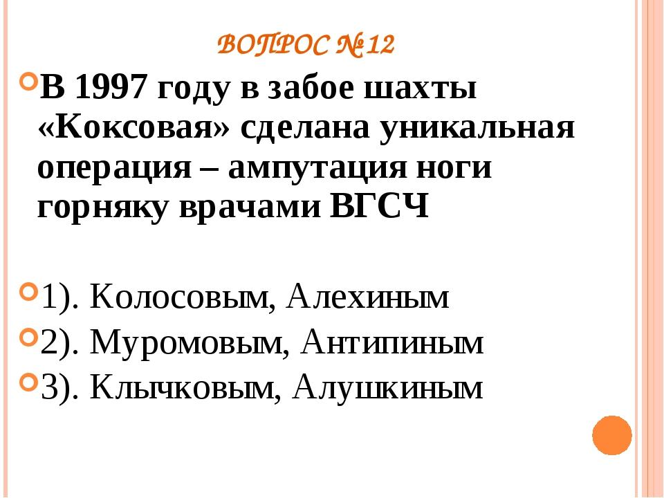 ВОПРОС № 12 В 1997 году в забое шахты «Коксовая» сделана уникальная операция...